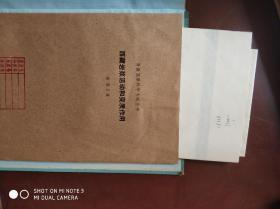 青藏高原科学考察丛书10种10册  西藏岩浆活动和变质作用 西藏第四纪低质  西藏地层  西藏自然地理  西藏植物志(第一卷)西藏南部的沉积岩 西藏苔藓植物志  西藏河流与湖泊 西藏森林  西藏地貌
