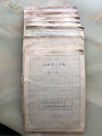 已故南大教授著名学者--中国古典文学研究界的泰山北斗——朱一玄先生手稿 《红楼梦人物表》8册全,共270页,1981年写成,此稿在1986年代即已经出版成书,后来天津百花文艺出版社在九十年代又出了修订版,书名更改为《红楼梦人物谱》!