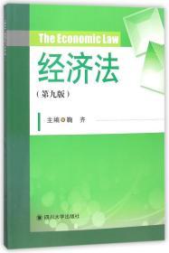 经济法(第9版)鞠齐