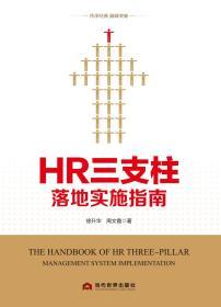 HR三支柱落地实施指南