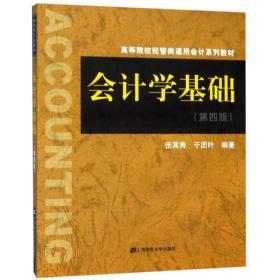 会计学基础(第4版)