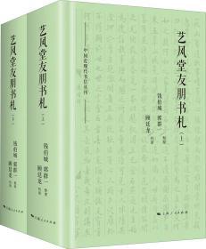 艺风堂友朋书札(2册)