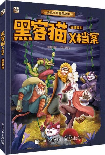 黑客猫X档案 森林罪犯