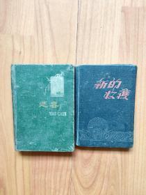 新的收获,迎春日记本两夲合售