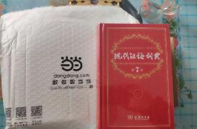 现代汉语词典(第七版)商务印书馆全新,正品正品正品,重要的事情说三遍!如有意,价格可谈