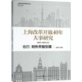 上海改革开放40年大事研究:卷四:对外开放引领