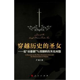 穿越历史的圣女:论贞德剧与戏剧的历史化问题