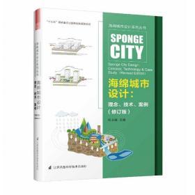 海绵城市设计:理念、技术、案例:concept, technology & case study 9787571302887