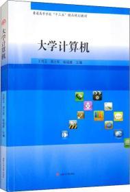 正版图书 大学计算机