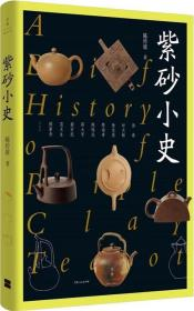 新书--紫砂小史·一本书通读紫砂前世今生(精装)