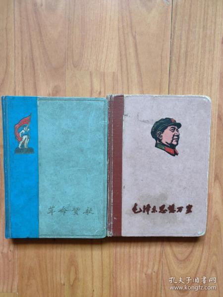 毛泽东思想万岁,革命赞歌日记本两夲合售