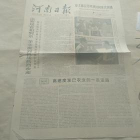河南日报1978年9月28日(4版),河南豫剧院三团举办唱腔音乐会,河南省话剧团演出的《西安事变》观后等文