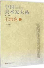 中国美术家大系:第19辑:冯春锁卷