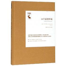 【全新正版】10个道德悖论9787300263076中国人民大学出版社【以】索尔·史密兰斯基(Saul Smilansky)