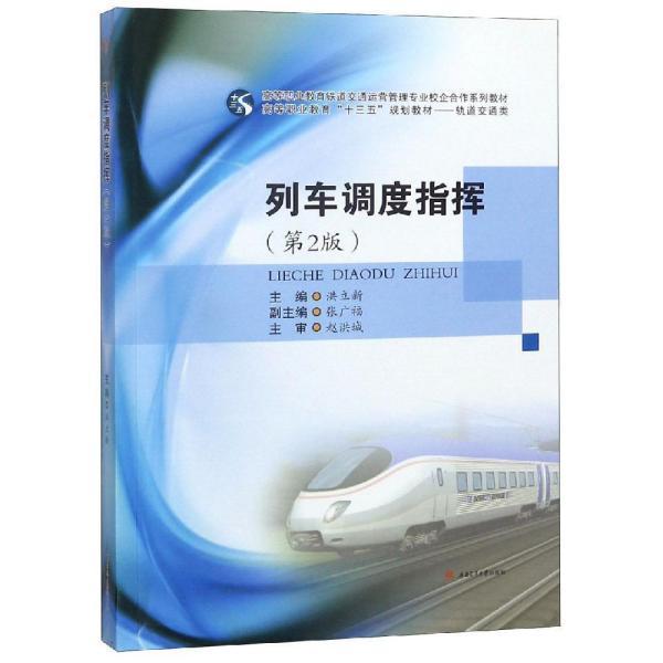 列车调度指挥(第2版)洪立新