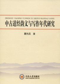 中古道经韵文与写作年代研究