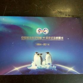 中国极地科学考察30年纪念邮戳卡