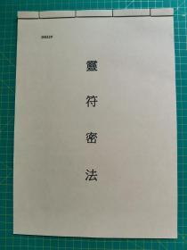 《灵符密法》符咒讲义