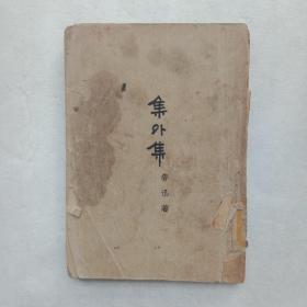 民国旧书:集外集【附藏书票】
