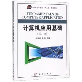 计算机应用基础(第3版)聂玉峰