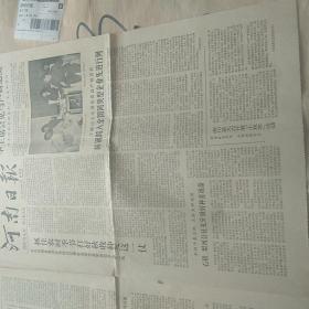 河南日报1978年9月24日(4版)许昌长葛县努力向千斤县进军,浙江省发文正确对待社员自留地和家庭副业,贵州史学界探讨古夜郎的社会性质等问题的文章。