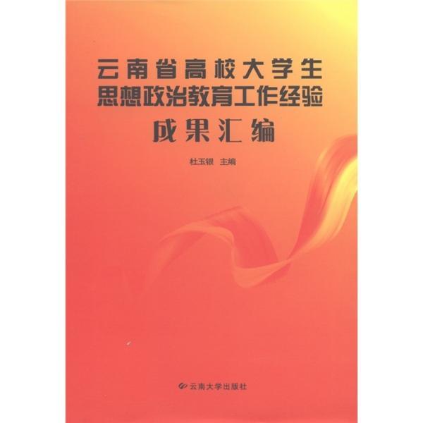 云南省高校大学生思想政治教育工作经验成果汇编