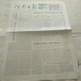 """河南日报1978年9月26日(4版),《郑州文艺》公开发行,扶沟县委改组,窃权者遭严打,开封地区为""""马振抚事件""""涉及的冤案平反。"""