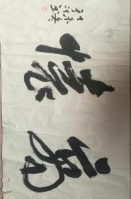 中国书协会员于江书法作品
