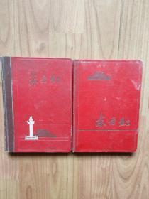 不同版夲东方红日记两夲合售
