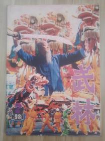 80年代杂志——武林(1984-2) 纪念武术大师王子平逝世十周年