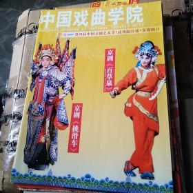京剧特刊 中国戏曲学院