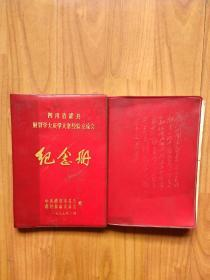 毛主席诗词,纪念册日记本两夲混合销售