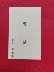 民国老名片:新甫江苏仪征-贾铭