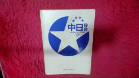 中日辞典(第2版)