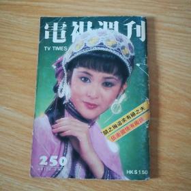 电视周刊250(关之琳,伍卫国,林国雄,陈秀文,郑文雅等)