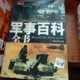百科系列丛书--探索百科全书  军事百科全书