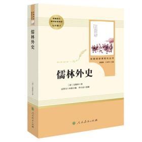 名著阅读课程化丛书:儒林外史  (彩插版)(统编语文教材配套阅读·九年级下)