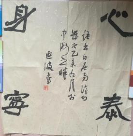 中国书协会员书法作品惠友价出售3