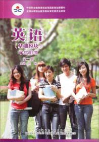 英语:基础模块:学生用书.第2册