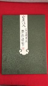 滨州名家樊德俭国画册页(包含九付国画作品)