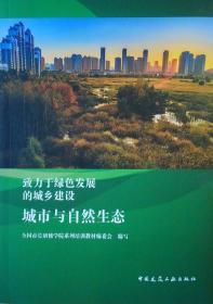 城市与自然生态/致力于绿色发展的城乡建设