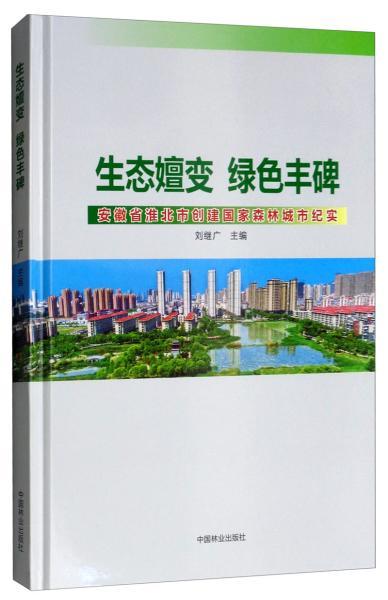 生态嬗变绿色丰碑:安徽省淮北市创建国家森林城市纪实