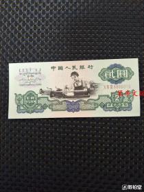 2元人民币(车工)