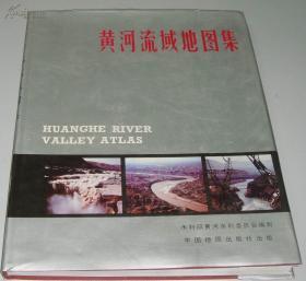 黄河流域地图集 (4开大型精装铜版纸彩印本,10品,1989年1版1印,印量5500册,354页)