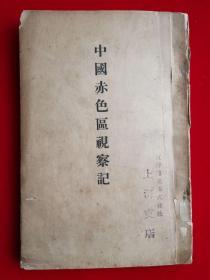 中国赤色区视察记