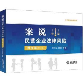 全新正版  案说民营企业法律风险(刑事篇)(修订版)