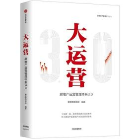 大运营:房地产运营管理体系3.0赛普地产管理系列丛书