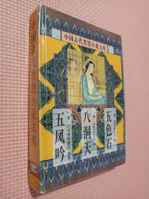 中国古代禁毁言情小说-五色石 八洞天 五凤吟