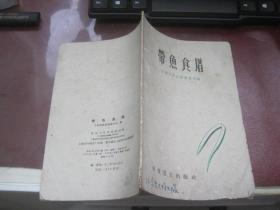 老菜谱:《带鱼食谱》1959年2月1版1印 2000册 品好