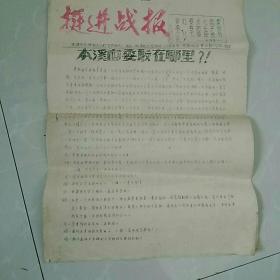 文革1966年十一月第四期《挺进战报》,一份共3页,本溪市毛泽东主义红卫兵创刊。8开油印,内容稀见!
